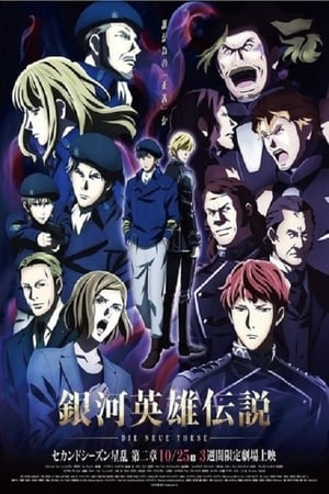 The Legend of the Galactic Heroes: Die Neue These Seiran 2