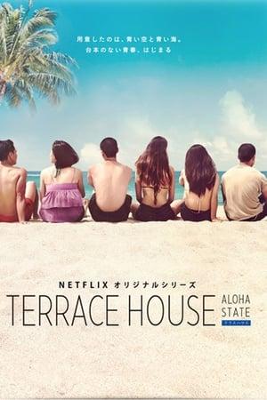 테라스 하우스: 하와이편