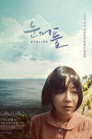 Eyelids (2018)