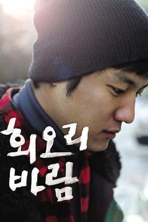 Eighteen (2009)