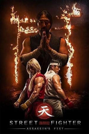 Street Fighter: Assassin's Fist – สตรีทไฟท์เตอร์: ฤทธิ์หมัดสะท้านโลกันตร์