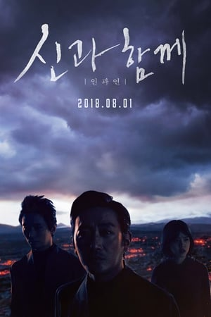 Along With the Gods: The Last 49 Days (2018) Legendado Online