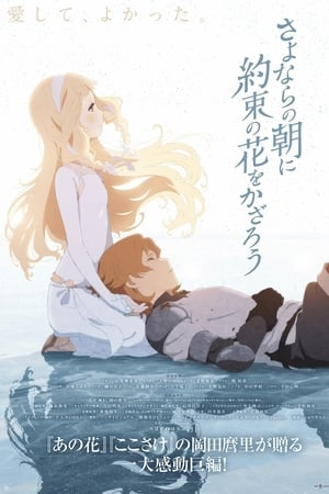 Maquia: When the Promised Flower Blooms en streaming