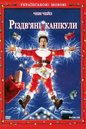 ❄ Різдво ❄ Новорічні свята ❄