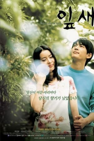 The Scent of Love (2001)