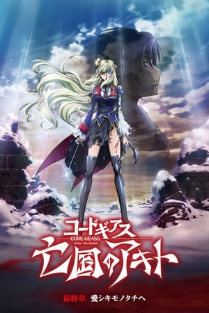 Code Geass: Akito the Exiled 5: To Beloved Ones