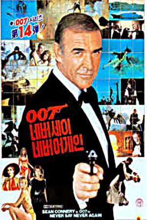 007 네버 세이 네버 어게인