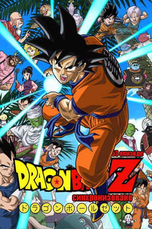 dragon ball z saison 1 en streaming
