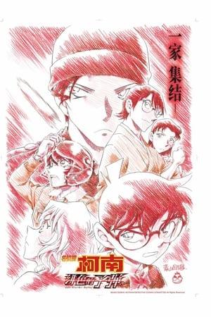 Detective Conan: The Scarlet Bullet Wallpapers