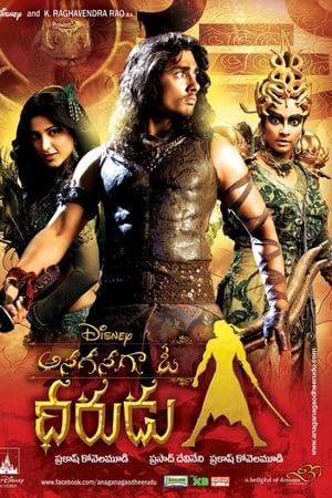 Once Upon a Warrior (2011) Dublado Online