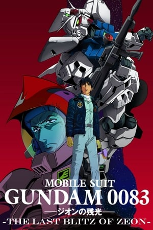 Mobile Suit Gundam 0083: The Afterglow of Zeon (1992)