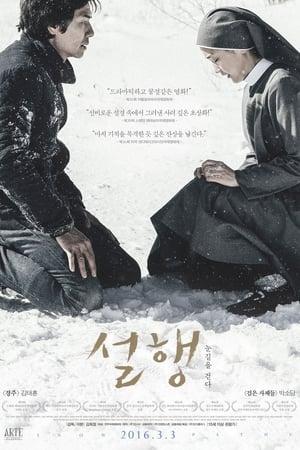 Snow Paths (2016)