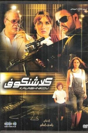 Kalashnikov (2014)