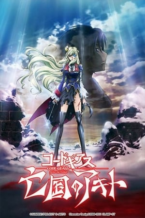 Code Geass: Boukoku no Akito Final – Itoshiki Monotachi e
