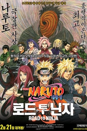 나루토 질풍전 극장판 6기 - 로드 투 닌자