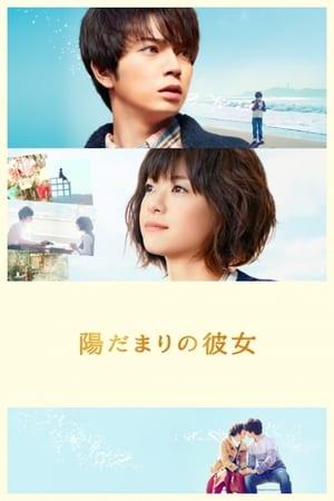 The Girl in the Sun (2013)