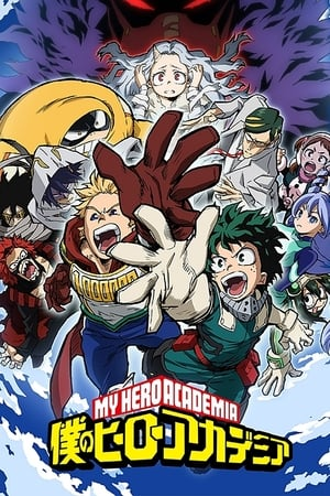 My Hero Academia 4 أكاديميتي للأبطال الموسم الرابع