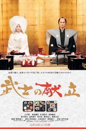 A-Tale-of-Samurai-Cooking---A-True-Love-Story-(2013)