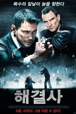 The-Liquidator-(2011)