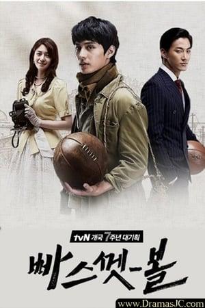 Basketball-(2013)