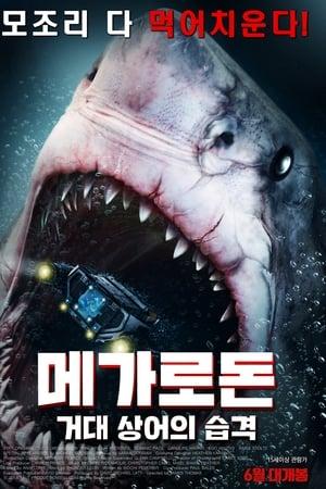 메가로돈: 거대 상어의 습격