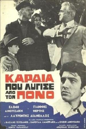 Καρδιά-που-λύγισε-από-τον-πόνο-(1968)