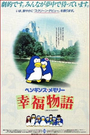Penguin's Memory: A Tale of Happiness