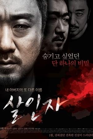Murderer-(2014)