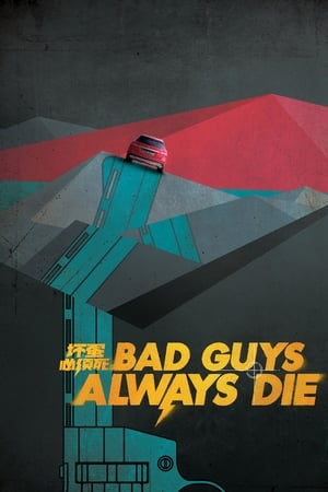Bad Guys Always Die