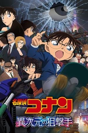 Detective Conan Movie 18: Dimensional Sniper