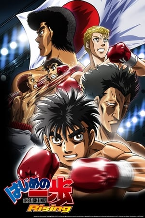 Fighting Spirit Sezona 3 ZADNJA SEZONA
