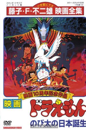Doraemon Nobita and the Birth of Japan – โดราเอมอน ตอน โนบิตะกำเนิดประเทศญี่ปุ่น