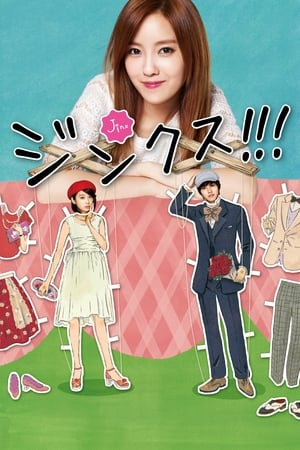 Jinkusu!!! (2013)
