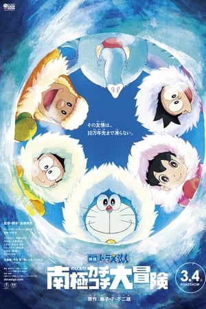Doraemon: Great Adventure in the Antarctic Kachi Kochi