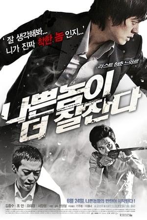 A Good Night Sleep For The Bad (2010)