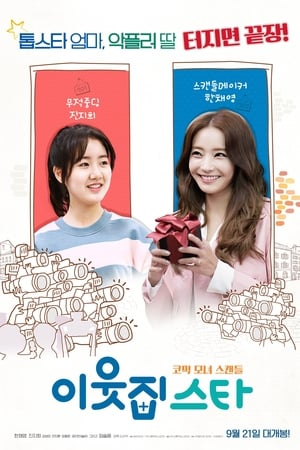 The Star Next Door (2017)