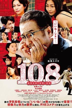 108: Revenge and Adventure of Goro Kaiba (2019)