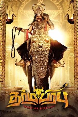 Dharmaprabhu (2019)