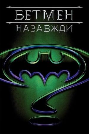Бетмен назавжди