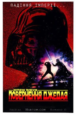 Зоряні війни: Епізод VI - Повернення джедая