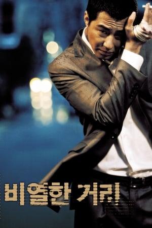 Caminhos do crime (2006) Dublado Online