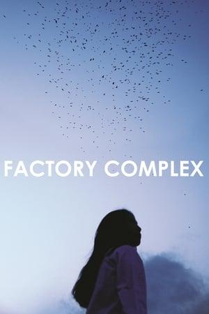 Factory Complex (2015)