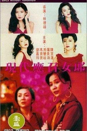 Ying chao nu lang zhi er: Xian dai ying zhao nu lang (1992)