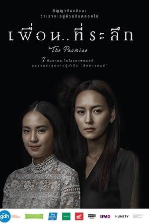 The Promise (2017) online subtitrat
