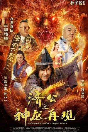 The Incredible Monk Dragon Return – จี้กง คนบ้าหลวงจีนบ๊องส์ ภาค 2