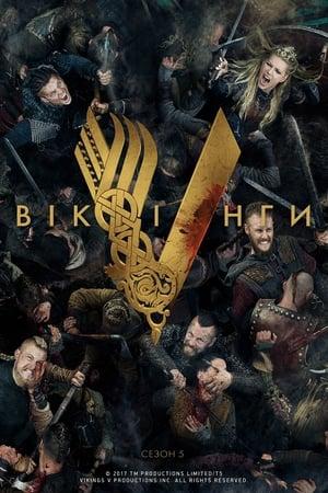 Вікінги