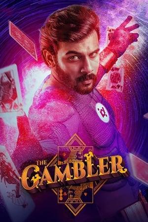 The Gambler (2019)
