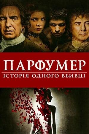Парфумер: історія одного вбивці