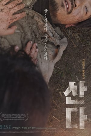 Alive (2015)