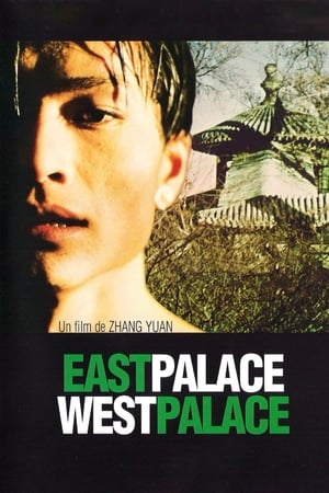 East Palace West Palace